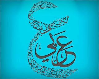مدى حاجة الفقيه إلى اللغة العربية