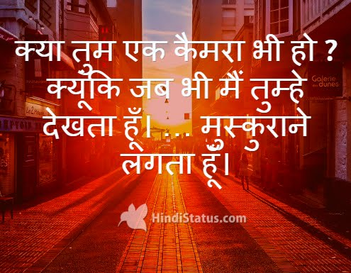 I think You are a camera - HindiStatus