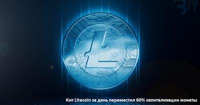 Кит Litecoin за день переместил 60% капитализации монеты