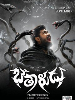 Bhetaludu (2016) Telugu Movie DVDScr 350MB