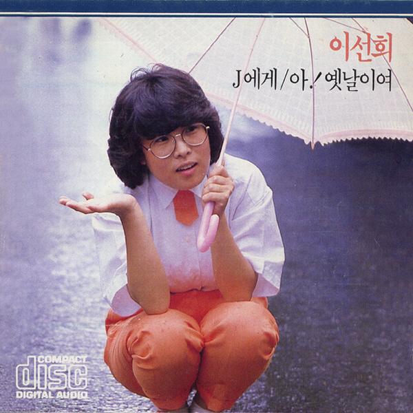 Lee Sun Hee – J에게/ 아! 옛날이여 (FLAC)