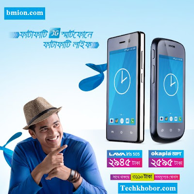 Grameenphone-3G-Smartphones-at-Lowest-Price-Okapia-Alo-2595Tk-and-Lava-Iris-505-at-2945Tk-3110Tk-Bonus