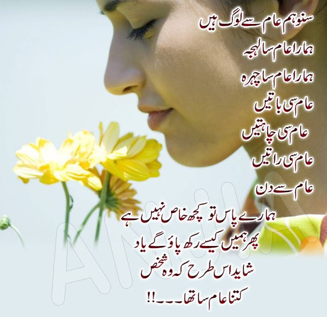 Best Poetry Quotes Of Love In Urdu: Poetry Romantic & Lovely , Urdu Shayari Ghazals Baby