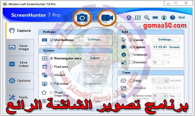 برنامج تصوير الشاشة الرائع  ScreenHunter Pro 7.0.995