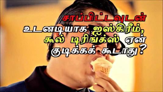 health tips, health tips In tamil: Unavu sapittaudan ice cream cold drinks kudikkalama? - Eating icecream after taking food