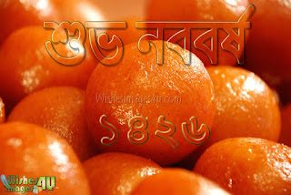 Bangla Noboborsho 1426 Sweets Greetings