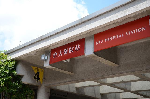 대만대학병원역
