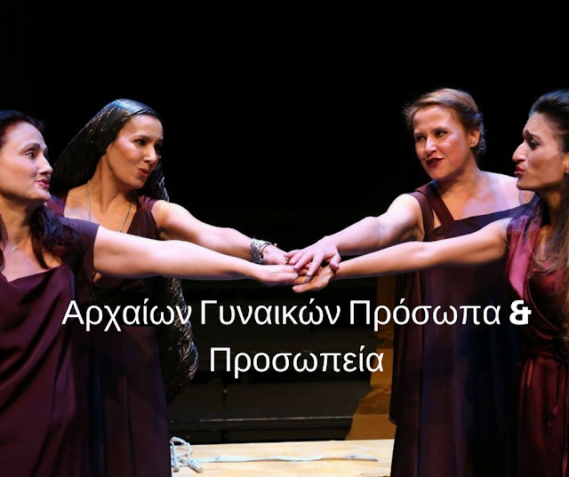 Αρχαίων Γυναικών Πρόσωπα & Προσωπεία
