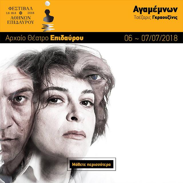 «Αγαμέμνων» του Αισχύλου στο Αρχαίο Θέατρο Επιδαύρου 6 και 7 Ιουλίου