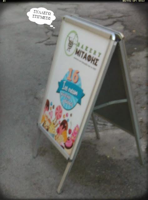 Bakery Μιτάφης