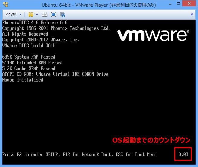 VMware PlayerでBIOS起動の時間設定 -3