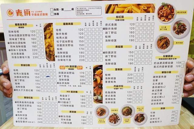 義倆平價義式廚房菜單