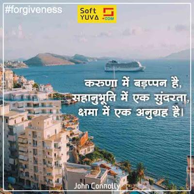 Forgiveness Quotes in Hindi क्षमा पर सर्वश्रेष्ठ सुविचार, अनमोल वचन