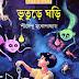 ভুতুড়ে ঘড়ি-শীর্ষেন্দু মুখোপাধ্যায়/Vuture Ghori by Shirshendu Mukhopadhay pdf