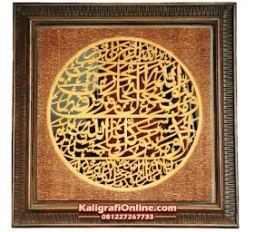 Kaligrafi Kayu Ayat Seribu Dinar Premium
