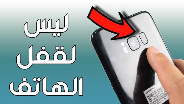 شاهد ما تستطيع فعله ببصمة هاتفك مع هذا التطبيق البسيط