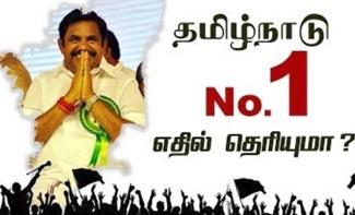 Tamizh Nadu Ippothu No 1 Idathil: Ethil Theriyumaa..?