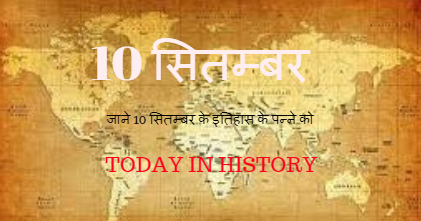 10 September Aaj Ka Itihas