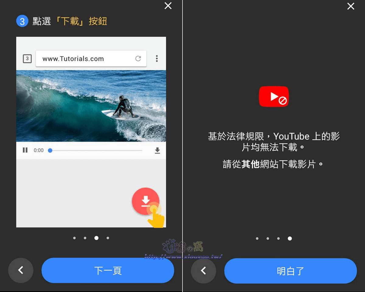 Android手機影片下載工具