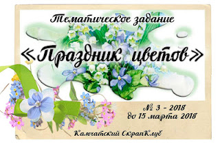 http://scrapclub-kamchatka.blogspot.ru/2018/02/blog-post_15.html