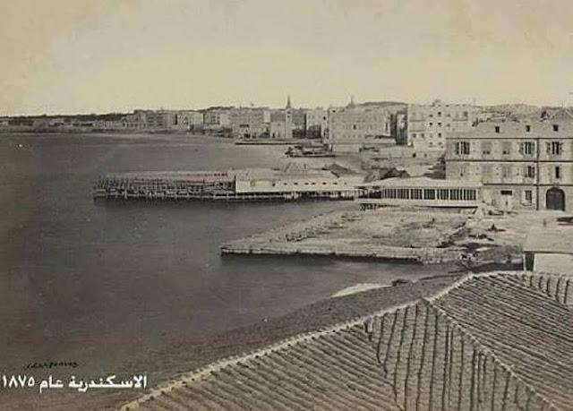 الاسكندرية عام ١٨٧٥  Alexandria in 1875