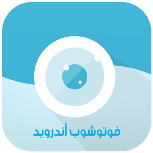 برنامج فوتوشوب لهواتف ألاندرويد لتعديل وتصميم جميع صورك وأضافة التأثيرات عليها بكل سهولة