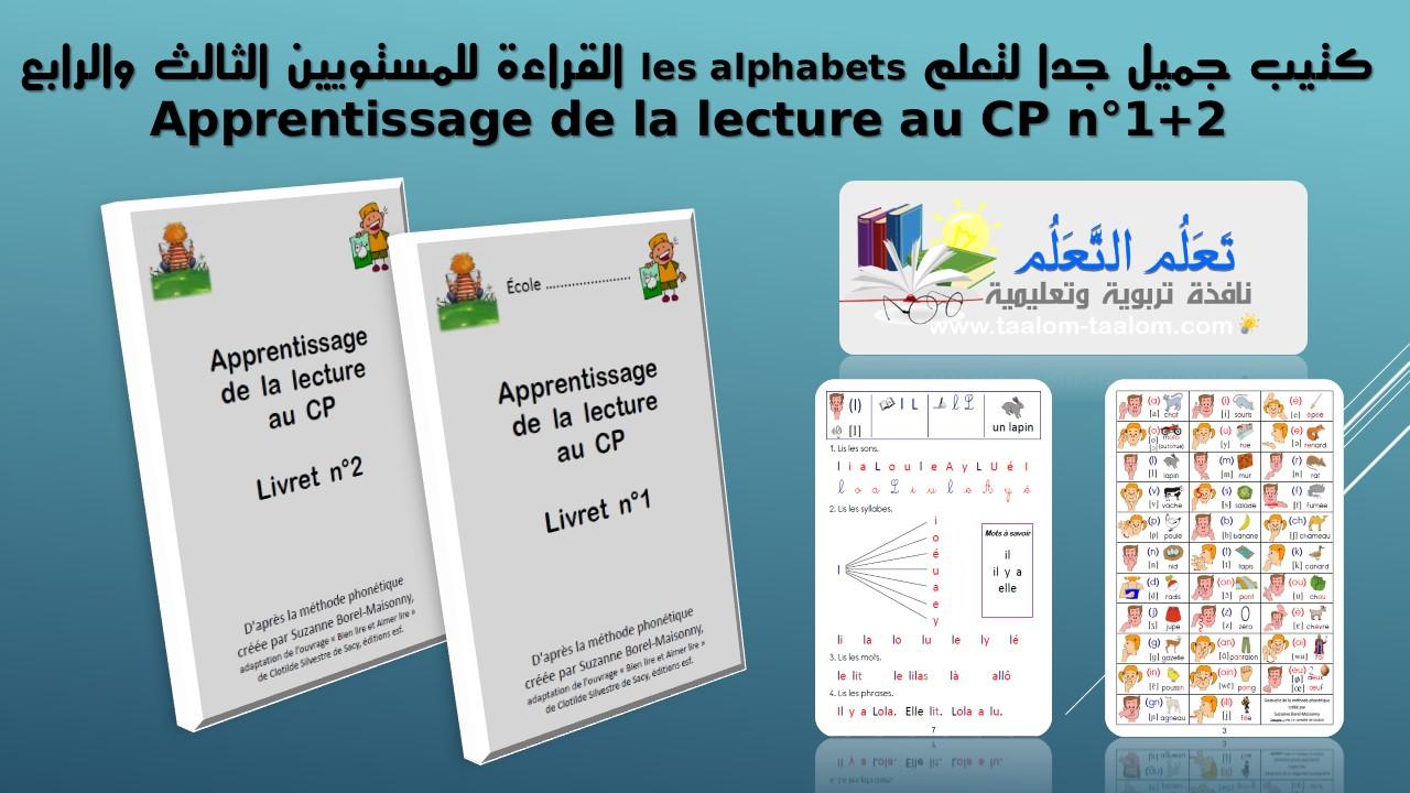 كتيب جميل جدا لتعلم les alphabets القراءة للمستويين الثالث والرابع Apprentissage de la lecture au CP n°1+2
