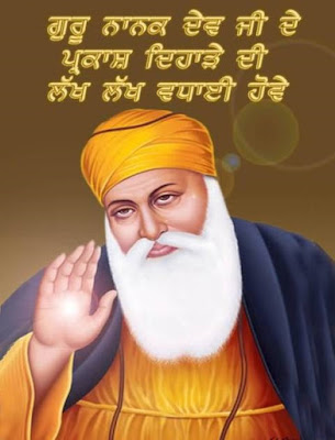 Happy Gurupurab wishes