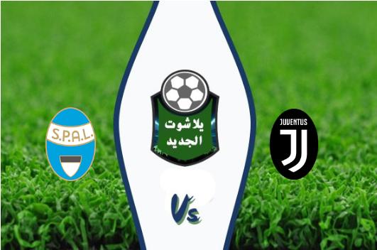 نتيجة مباراة يوفنتوس وسبال اليوم 28-09-2019 الدوري الايطالي