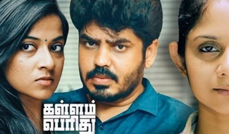 KALLAM PERIDHU – Tamil Pilot Film | Vignesh Karthick | Jeevan Stalin