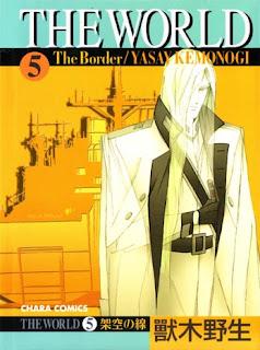 THE WORLD -ザ・ワールド- 第01-02 、04-05巻