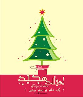 صور تهنئة بعيد الميلاد المجيد 2019 Merry Christmas