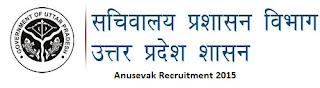 UP Anusevak recruitment 2015