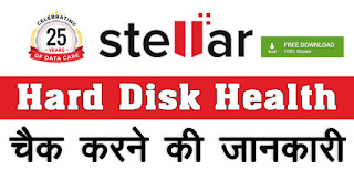 How to Check Hard Disk Health in Hindi