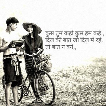 New Shayari Pic