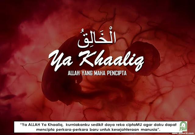Jom Kenal Allah Al Khaliq (Yang Maha Pencipta)