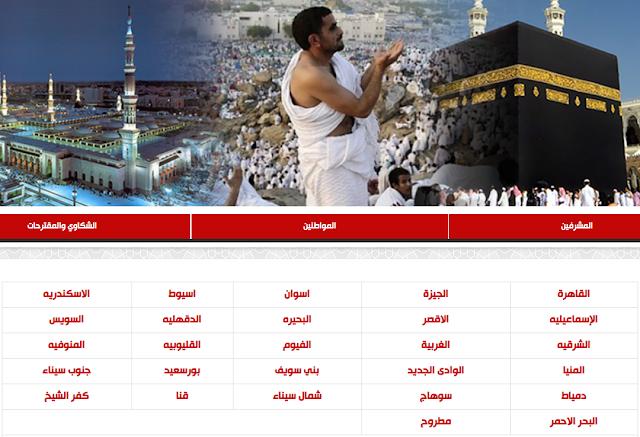كشوف اسماء الفائزين بقرعة حج الجمعيات الأهلية لموسم 1440هـ 2019 جميع المحافظات