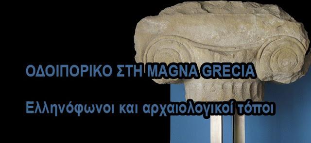 ΟΔΟΙΠΟΡΙΚΟ ΣΤΗ MAGNA GRECIA