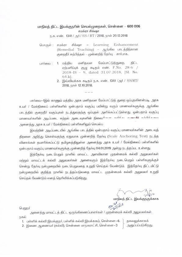 "SPD Proceedings - அனைத்து பள்ளிகளிலும் 04.01.2019 அன்று ""முன்னறி தேர்வு"" - செயல்முறைகள்"