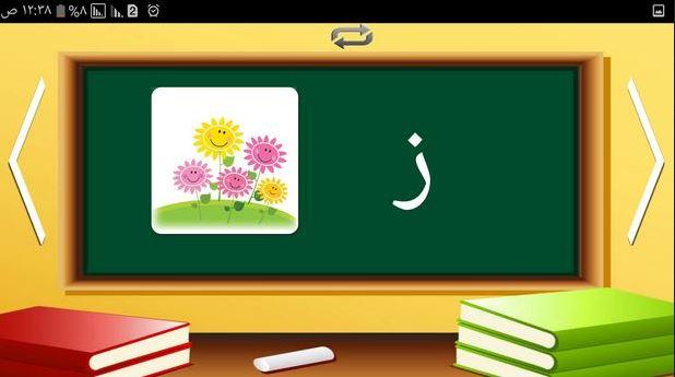 برنامج تعليم الحروف العربية وتعلم طريق نطقها وكتابتها