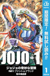 JOJO'S BIZARRE ADVENTURE digital edition