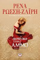 http://www.culture21century.gr/2018/05/asteria-sthn-ammo-ths-renas-rwssh-zairh-book-review.html