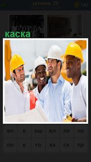 несколько мужчина стоят в строительных касках желтого и белого цвтов