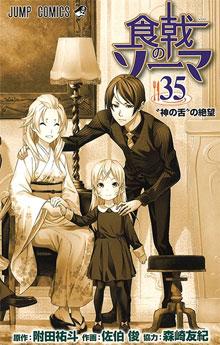 Ver Descargar Shokugeki no Soma Manga Tomo 35