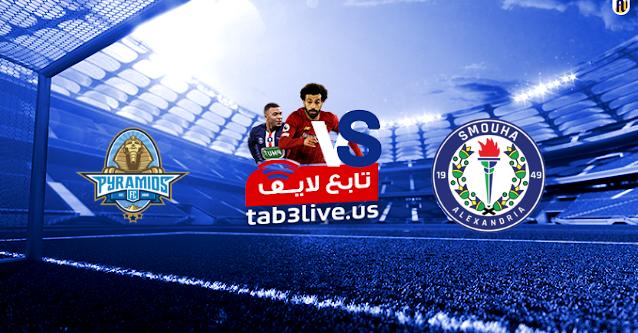 مشاهدة مباراة بيراميدز وسموحة بث مباشر  اليوم 2020/08/21 الدوري المصري