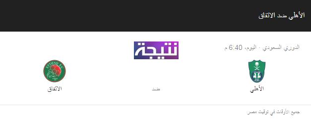 موعد مباراة الاهلي والاتفاق اليوم الجمعة 15-12-2017 القنوات الناقلة الدوري السعودي