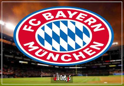 مشاهدة مباراة بايرن ميونخ ومونشنجلادباخ بث مباشر اليوم