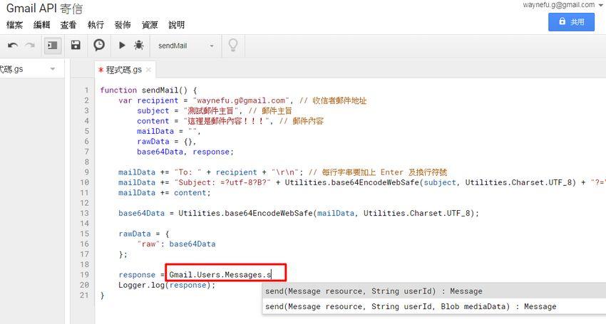 gmail-api-send-message-google-apps-script-3.jpg-使用 Gmail API 寄信的簡易管道及障礙排除﹍Google Apps Script 實作範例