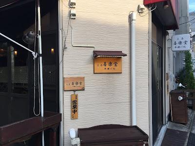 三軒茶屋にある喜楽堂の外観
