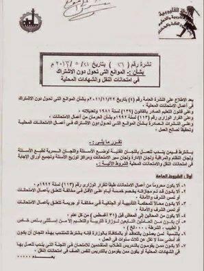 القواعد المنظمة للمشاركة في اعمال الامتحانات 1_n
